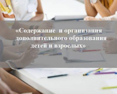 Программа повышения квалификации «Содержание и организация дополнительного образования детей и взрослых»