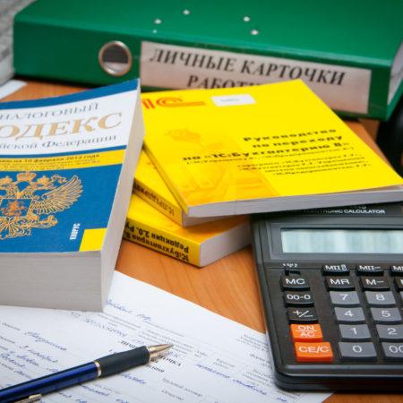 Программа повышения квалификации «Бухгалтерский учет и налогообложение»