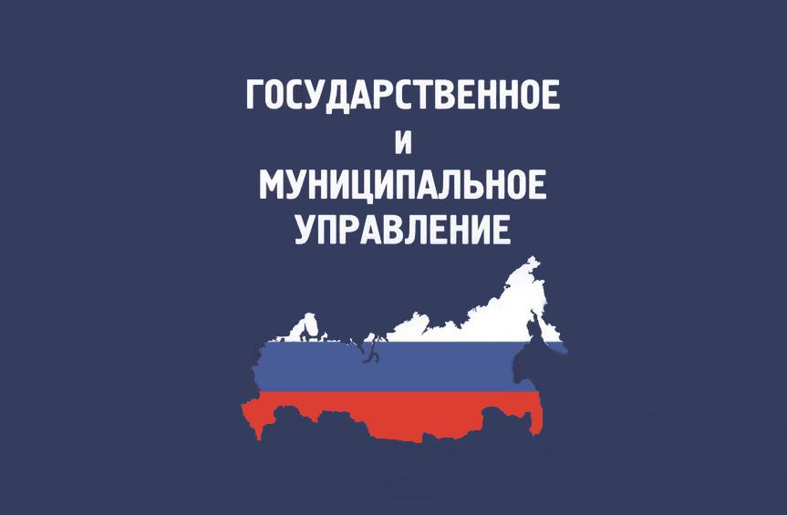 Фото государственное и муниципальное управление