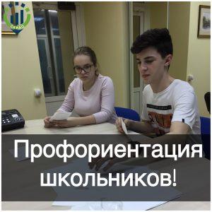 Профориентация школьников!