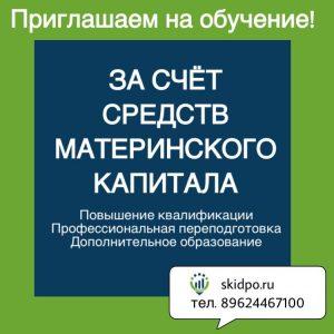 Обучение за счёт средств материнского капитала!