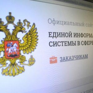Программа повышения квалификации «Управление государственными, муниципальными и корпоративными закупками»