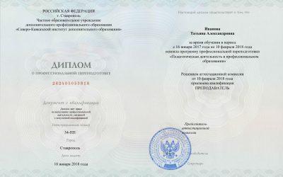 «Педагогическая деятельность в профессиональном образовании» с присвоением новой квалификации «Преподаватель» Зеленокумск 2