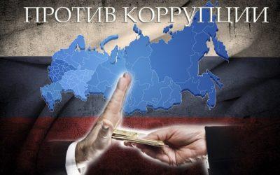 Программа повышения квалификации «Противодействие коррупции» 72 часа
